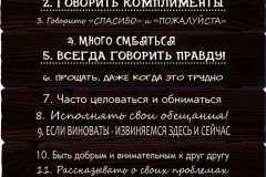 Правила-2